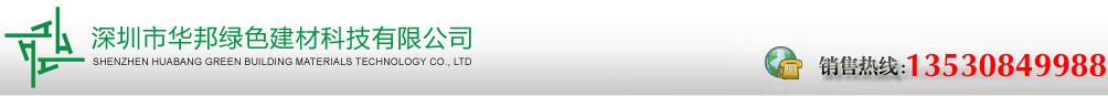 PVC胶地板 橡胶地板 PVC防静电地板 医用防撞扶手 残疾人无障碍扶手 足球场人造草坪 华邦绿色建材 深圳市华邦绿色建材科技有限公司